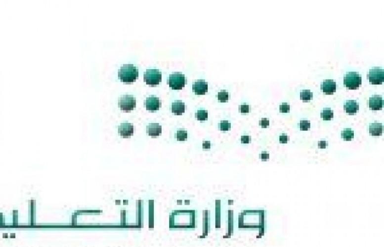 وزارة التعليم تعلن برنامج الابتعاث (استهداف) الموجه للمعلمين والمعلمات