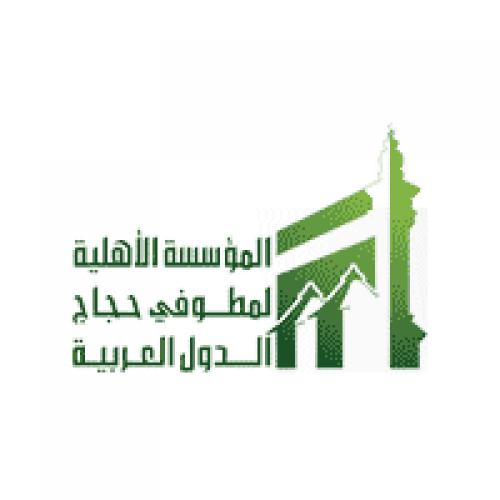 مؤسسة الأهلية لمطوفي حجاج الدول العربية توفر وظيفة قانونية بمكة
