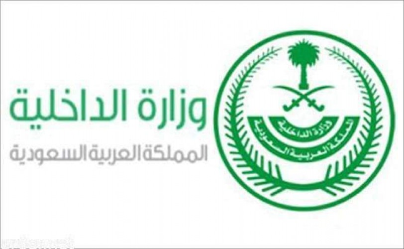 وزارة الداخلية تعلن القبول المبدئي بالمركز الوطني للعمليات الأمنية 911