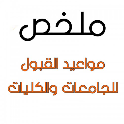 البوابة العربية للتوظيف تقدم ملخص مواعيد القبول على الجامعات والكليات والمعاهد