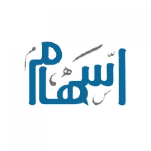 جمعية إسهام للإرشاد الإجتماعي بعرعر توفر وظائف شاغرة للجنسين