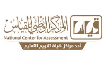 قياس يعلن موعد التسجيل باختبار القدرة المعرفية للفترة الثانية والثالثة