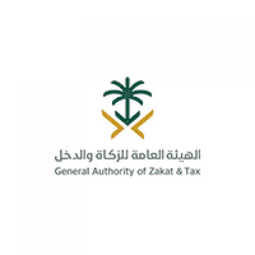 الهيئة العامة للزكاة والدخل تعلن توفر وظيفة إدارية لحملة البكالوريوس