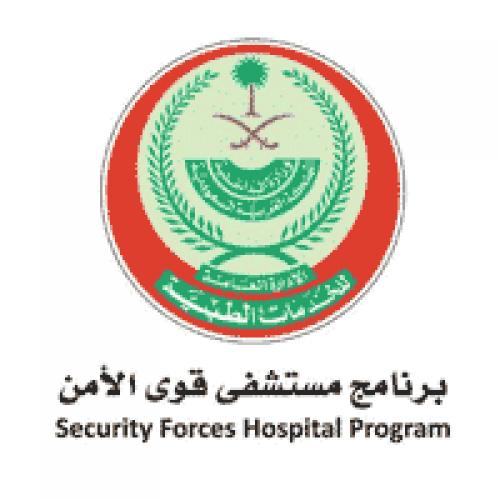 مستشفى قوى الأمن يوفر وظيفة إدارية لحملة الثانوية بمسمى مُساعد مكتبية