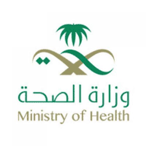 وزارة الصحة تعلن المرشحين للوظائف المشمولة بلائحة الوظائف الصحية