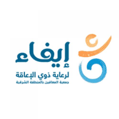 جمعية المعاقين بالمنطقة الشرقية توفر وظيفة إدارية لحملة البكالوريوس