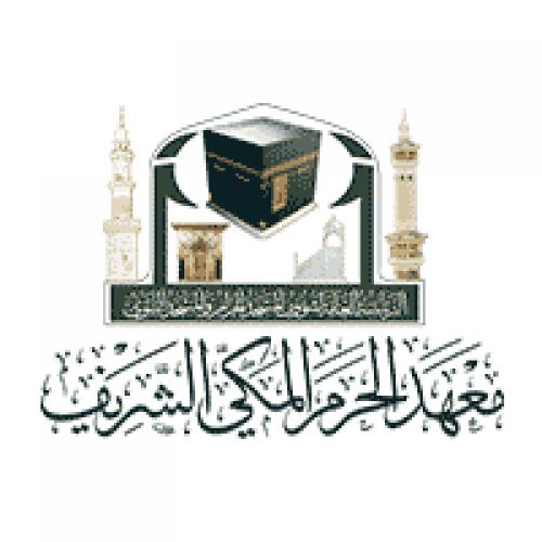 معهد الحرم المكي الشريف يعلن بدء التسجيل للعام الدراسي القادم 1441هـ
