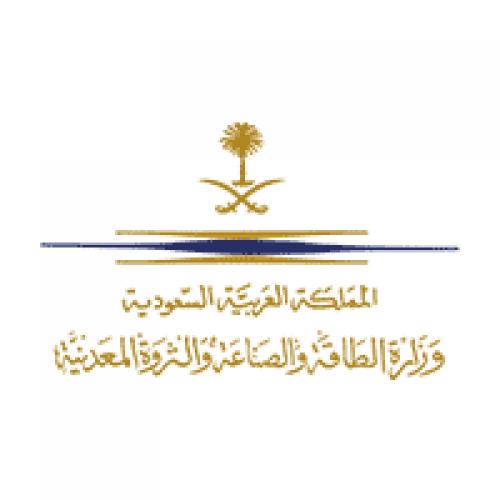 وزارة الطاقة والصناعة والثروة المعدنية توفر 4 وظائف للعمل بمسمى سائق