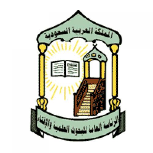 الرئاسة العامة للبحوث العلمية والإفتاء توفر وظائف إدارية بعدة مناطق