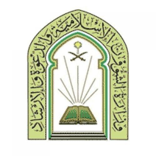 وزارة الشؤون الإسلامية والأوقاف توفر وظائف للجنسين بجميع مدن المملكة