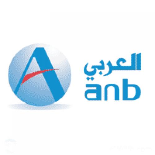 البنك العربي الوطني يوفر وظائف تقنية شاغرة لحملة البكالوريوس بالرياض