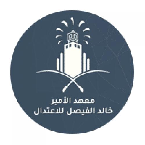 معهد الأمير خالد الفيصل يعلن التقديم في برنامج الماجستير في الاعتدال