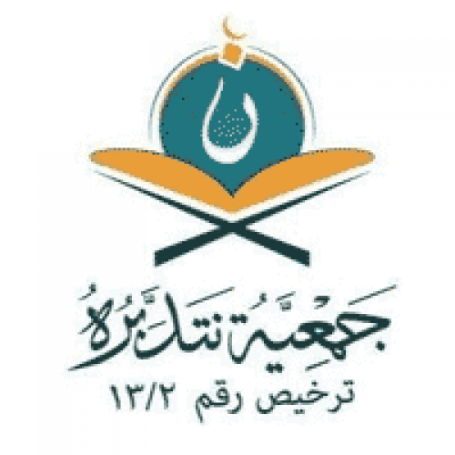 جمعية نتدبره لتحفيظ القرآن الكريم توفر وظيفة إدارية لحملة البكالوريوس
