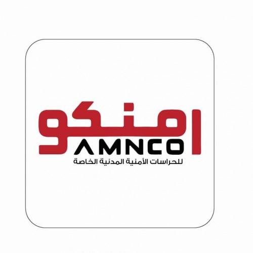 شركة امنكو توفر وظائف شاغرة بمسمى سائق نقل اموال لحملة الثانوية