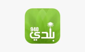تطبيق بلدي 940 للبلاغات عن المخالفات  والمربوط بموقع ابشر (انتهاء الواسطات)