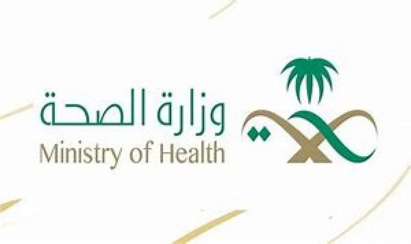 وزارة الصحة تعلن عن توفر 512 وظيفة للرجال والنساء والتقديم عن طريق جدارة