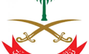 رئاسة أمن الدولة | فتح باب القبول والتسجيل لحملة الثانوية العامة