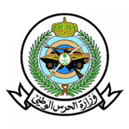 وزارة الحرس الوطني توفر 94 وظيفة إدارية من المرتبة الرابعة فما فوق