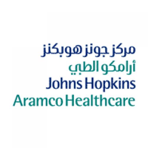مركز جونز هوبكنز أرامكو الطبي يوفر وظائف لحملة الثانوية فما فوق