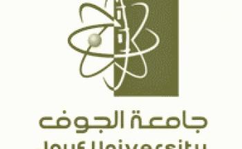 جامعة الجوف تعلن التسجيل ببرامج الدبلوم بعد المرحلة الجامعية والثانوية