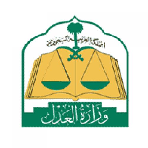 وزارة العدل توفر وظائف نسائية بالمرتبة السابعة بعدة مناطق بالمملكة