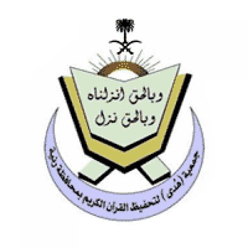 جمعية تحفيظ القرآن الكريم بمحافظة رنية تعلن توفر وظائف شاغرة للرجال