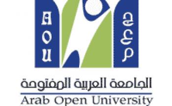 الجامعة العربية المفتوحة تعلن فتح برامج البكالوريوس للعام 2020/2019م
