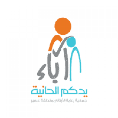 جمعية آباء لرعاية الأيتام بمنطقة عسير توفر وظائف لحملة الدبلوم فما فوق