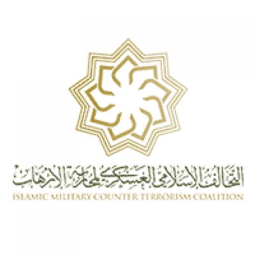 التحالف الإسلامي العسكري لمحاربة الإرهاب توفر وظيفة بمجال المالية