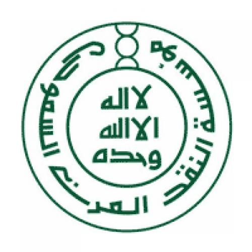 مؤسسة النقد السعودي توفر وظائف لحملة البكالوريوس والماجستير