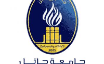 جامعة حائل تعلن بدء القبول في 11 برنامج للدبلومات الأكاديمية والمهنية