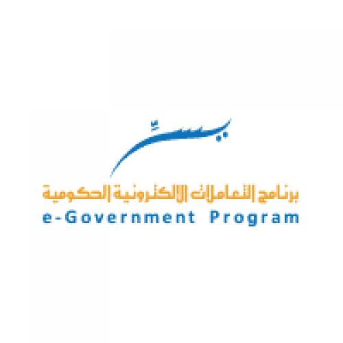 برنامج التعاملات الإلكترونية الحكومية يوفر 3 وظائف تقنية عبر تمهير