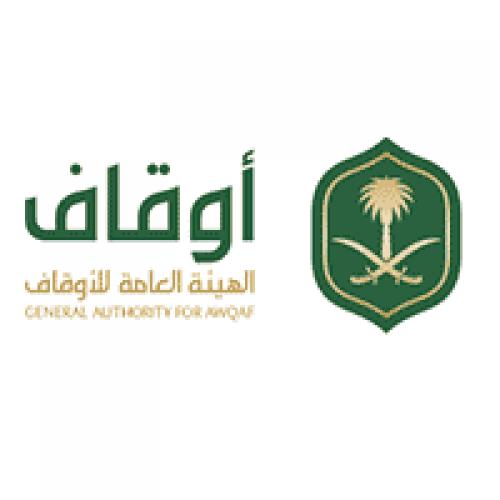 الهيئة العامة للأوقاف توفر وظائف قيادية لذوي الخبرة العالية بالرياض