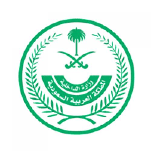 وزارة الداخلية تعلن القبول النهائي لدورة الأمن العام (الدفعة الثانية)