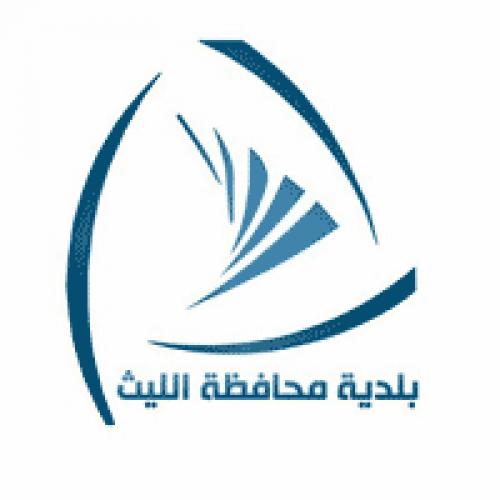 بلدية محافظة الليث توفر وظائف نسائية شاغرة لحملة الثانوية فما دون