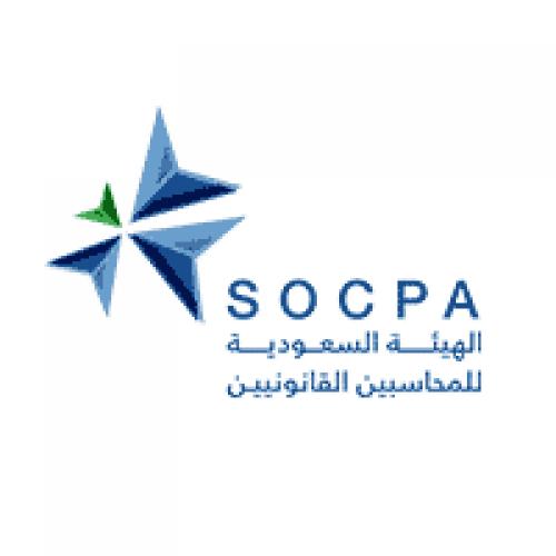 الهيئة السعودية للمحاسبين القانونيين توفر 10 وظائف لذوي الخبرة بالرياض