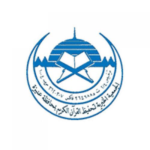 جمعية تحفيظ القرآن الكريم بعنيزة توفر وظائف لحملة الكفاءة فما فوق