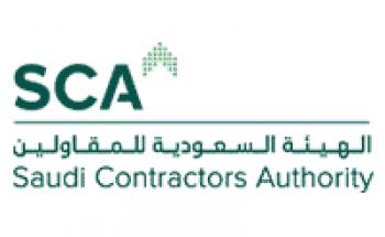 الهيئة السعودية للمقاولين توفر وظيفة تقنية بمسمى مسؤول تطوير الخدمات