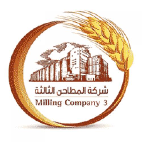 شركة المطاحن الثالثة توفر وظيفة إدارية لذوي الخبرة العالية بخميس مشيط