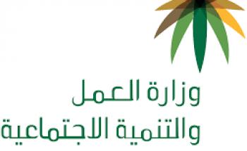نظام العمل السعودي كاملاً