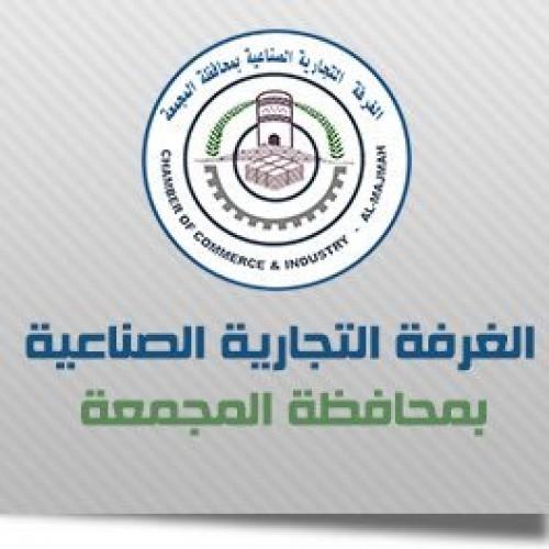 غرفة محافظة المجمعة توفر 105 وظائف للجنسين بملتقى التوظيف لعام 2019م