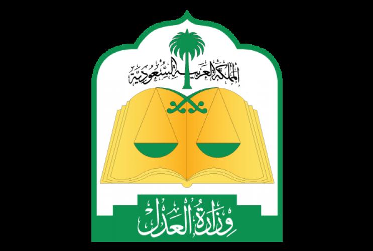 وزارة العدل تعلن المرشحين على المسابقة الوظيفية بالمرتبة الخامسة