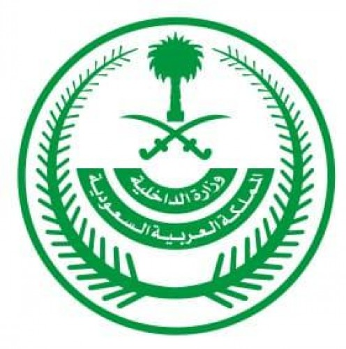 وزارة الداخلية تعلن وظائف إدارية في الإدارة العامة لصحة السجون