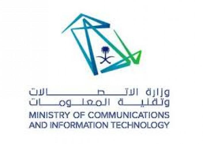 وزارة الاتصالات وتقنية المعلومات تعلن المرشحين لوظيفة بند الأجور