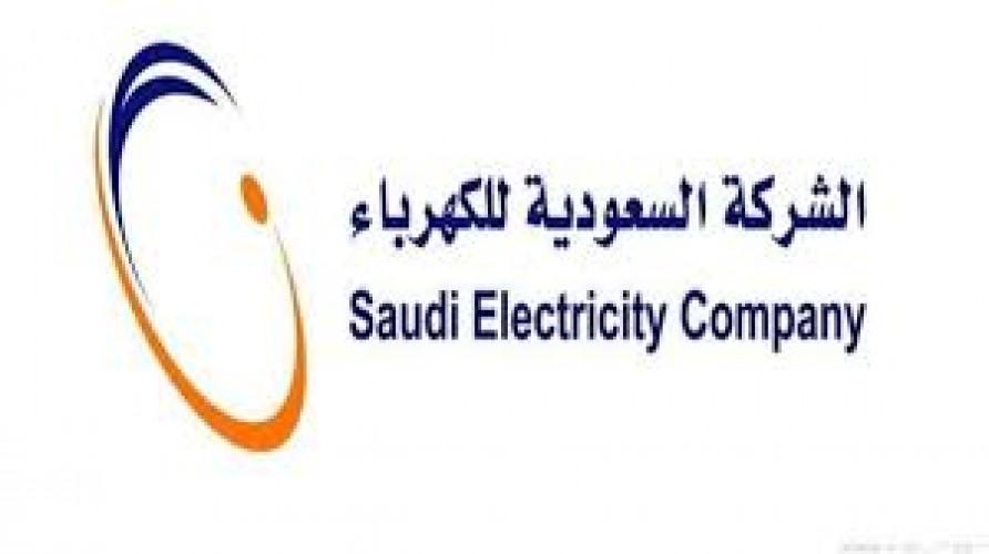 الشركة السعودية للكهرباء توفر وظائف لحملة الثانوية بعدة مدن بالمملكة