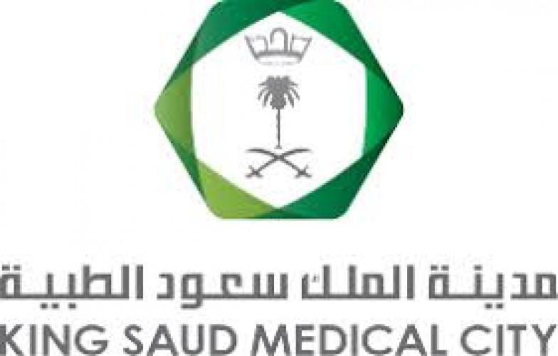مدينة الملك سعود الطبية توفر 25 وظيفة لحملة البكالوريوس في التمريض