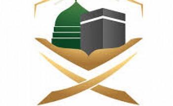 وزارة الحج والعمرة تعلن عن 952 متقدماً ومتقدمة لوظائفها للمطابقة