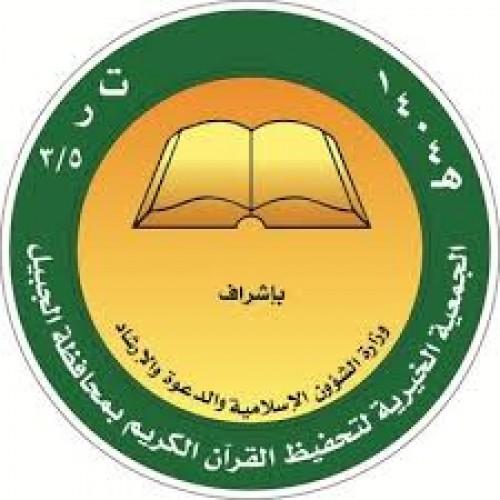 جمعية تحفيظ القرآن بالجبيل توفر وظائف إدارية وتقنية وفنية شاغرة