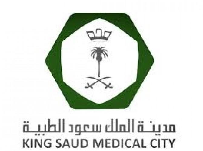 مدينة الملك سعود الطبية توفر وظائف طبية وإدارية لحملة الدبلوم فما فوق