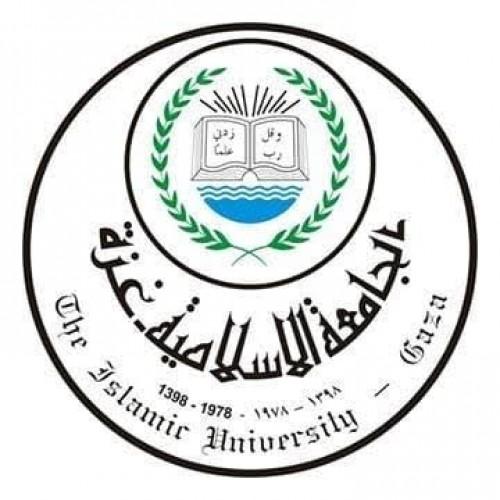 الجامعة الإسلامية تعلن وظائف إدارية وصحية للجنسين عن طريق المسابقة